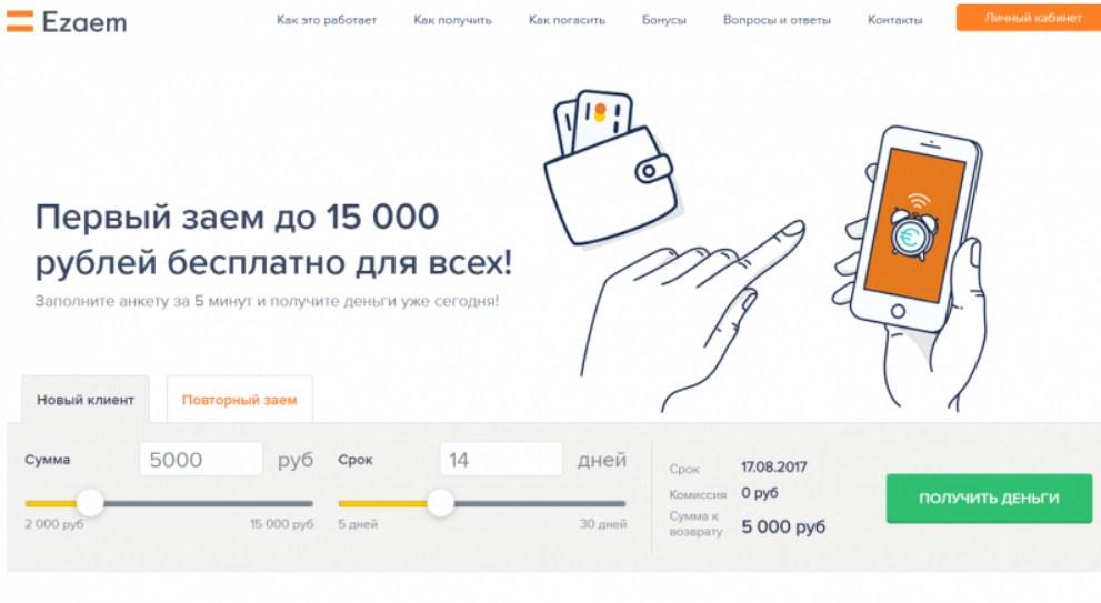 Получение займа на сайте