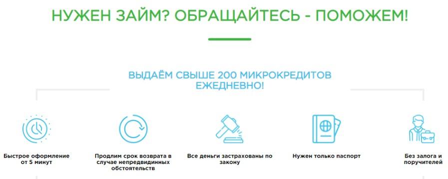 Преимущества МФО Онлайн займ 24