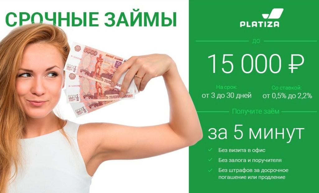 Срочные займы в МФО Platiza